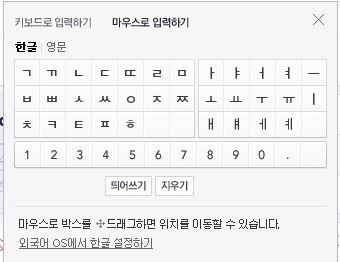 Clavier Naver