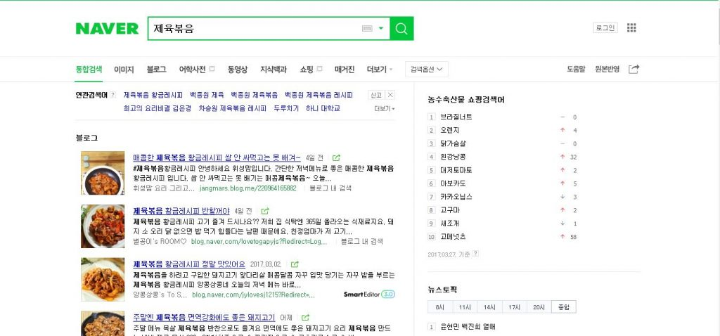 Recherche Naver