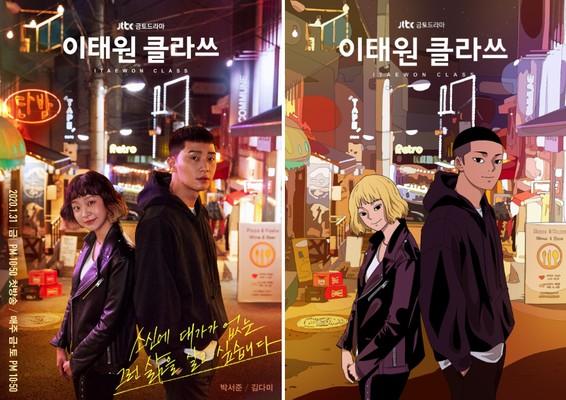 itaewon class poster drama vs webtoon