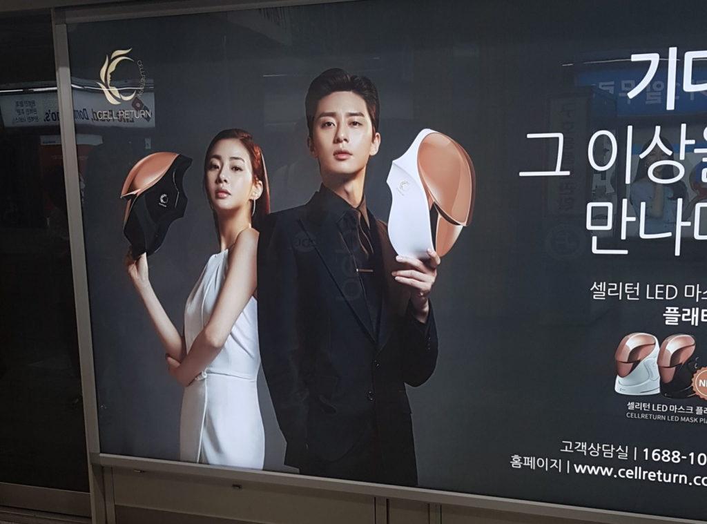 Publicité coréenne pour des masques de beauté innovants